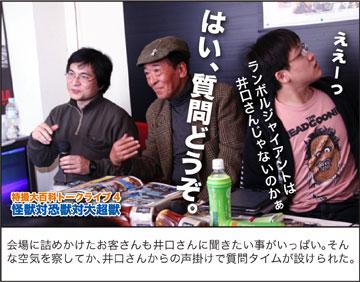 井口昭彦さんトークライブ レポート!_a0180302_1527728.jpg