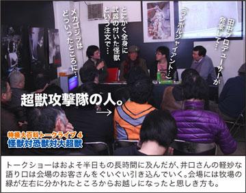 井口昭彦さんトークライブ レポート!_a0180302_15283335.jpg