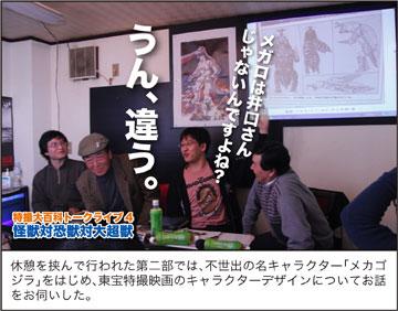 井口昭彦さんトークライブ レポート!_a0180302_1632437.jpg