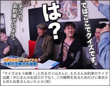 井口昭彦さんトークライブ レポート!_a0180302_19582438.jpg