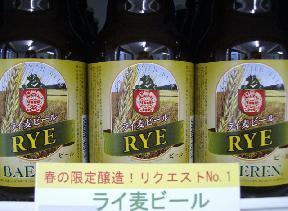 ベアレン、3月のビールはこれだ!_f0055803_1525199.jpg