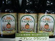 ベアレン、3月のビールはこれだ!_f0055803_1545502.jpg