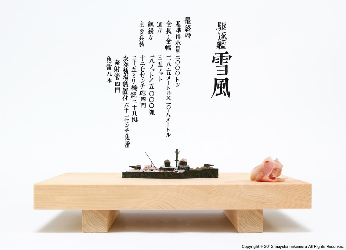 卒業制作「軍艦巻き」_e0182106_031417.jpg