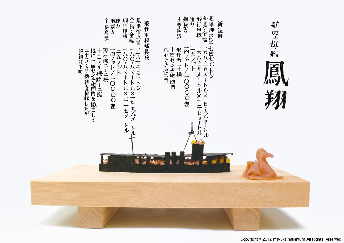 卒業制作「軍艦巻き」_e0182106_0315389.jpg
