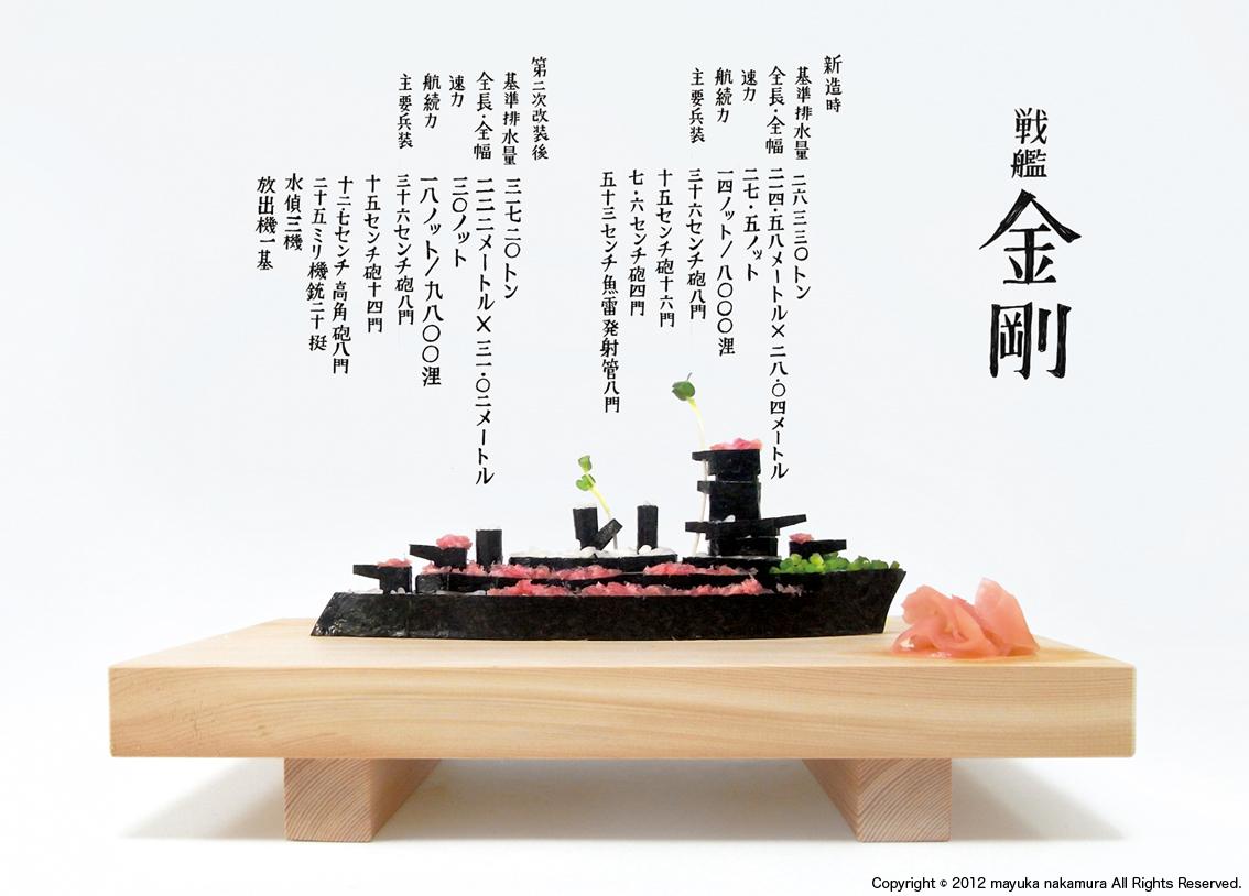卒業制作「軍艦巻き」_e0182106_032243.jpg