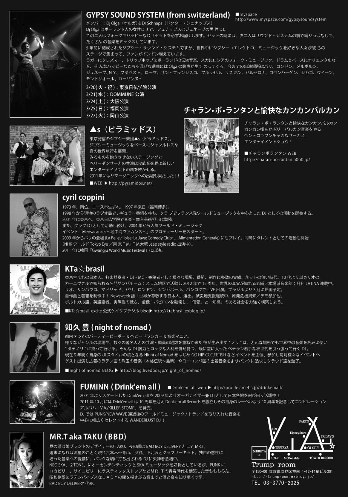 3/23 FRI 21:00- 【PARRANDISCO!!】at Shibuya TRUMP ROOM_b0032617_0274453.jpg