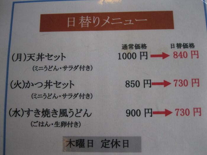 「湧水汲みと 蕎麦処」☆_a0125419_1619438.jpg