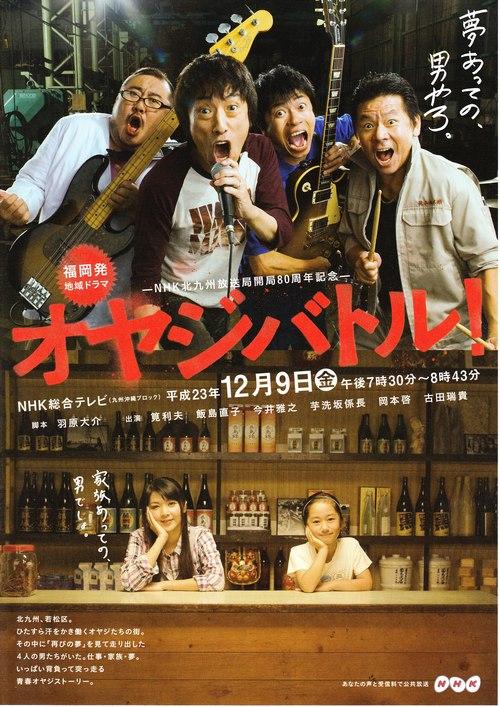 「オヤジバトル!」NHK総合で放送!_e0198627_1110167.jpg