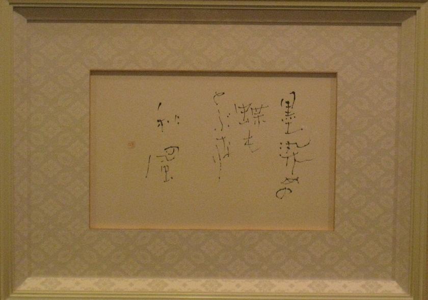 松浦江秋書展最終日_d0168831_124865.jpg