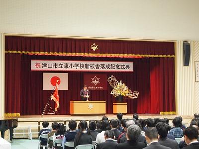 津山市立東小学校 新校舎落成記念式典_f0151251_13301436.jpg