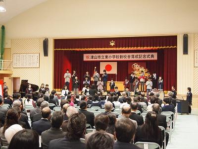 津山市立東小学校 新校舎落成記念式典_f0151251_13311186.jpg