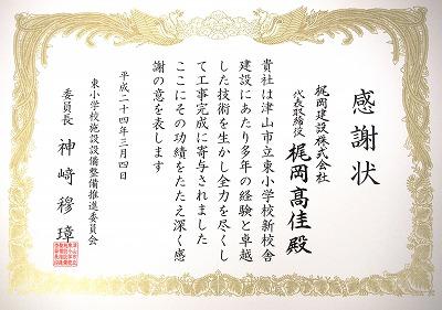 津山市立東小学校 新校舎落成記念式典_f0151251_13313634.jpg