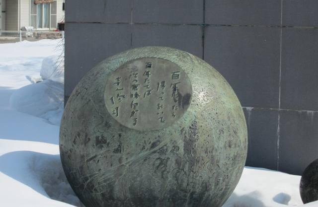 北上市へ~寺山修司歌碑編~_f0228652_23214710.jpg