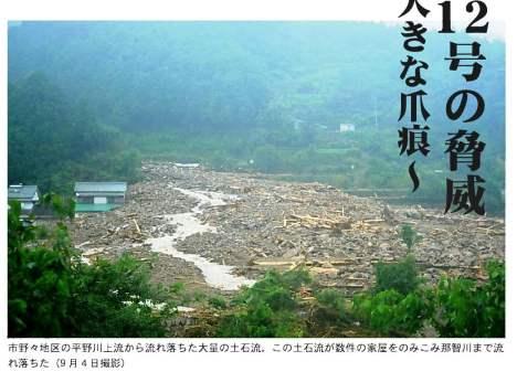 熊野川台風12号水害調査行(4) 那智川_f0197754_0324543.jpg