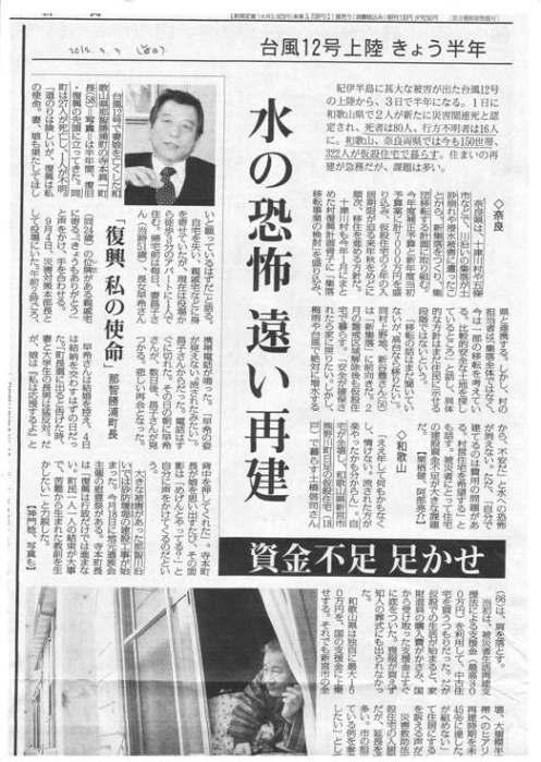 熊野川台風12号水害調査行(4) 那智川_f0197754_0353684.jpg