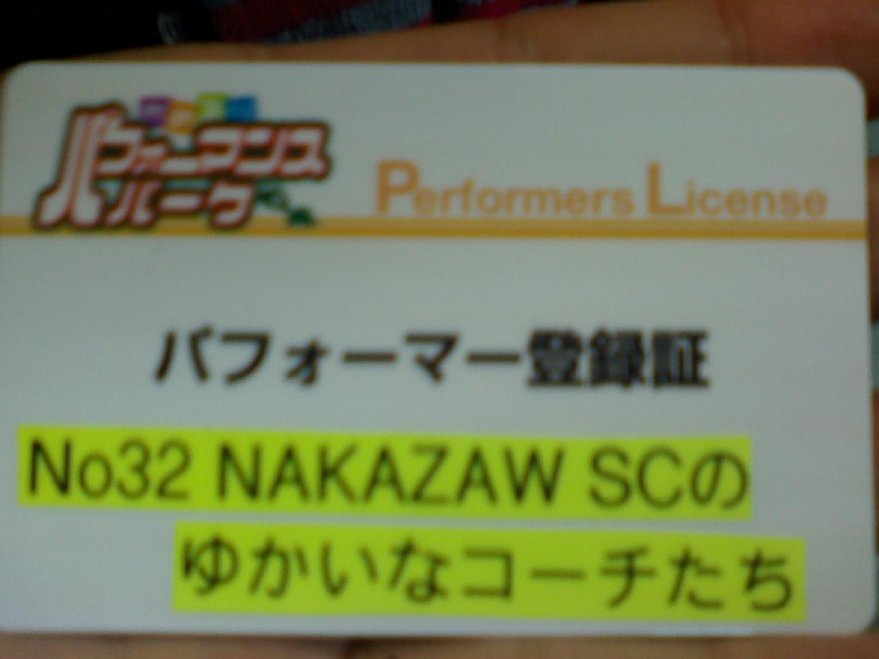 コーチたちin亀有_a0147759_12365849.jpg
