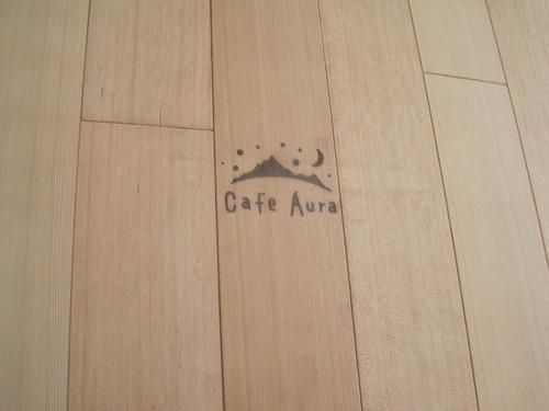天空のカフェ・アウラ~Cafe Aura <閉店>_f0236260_1416124.jpg