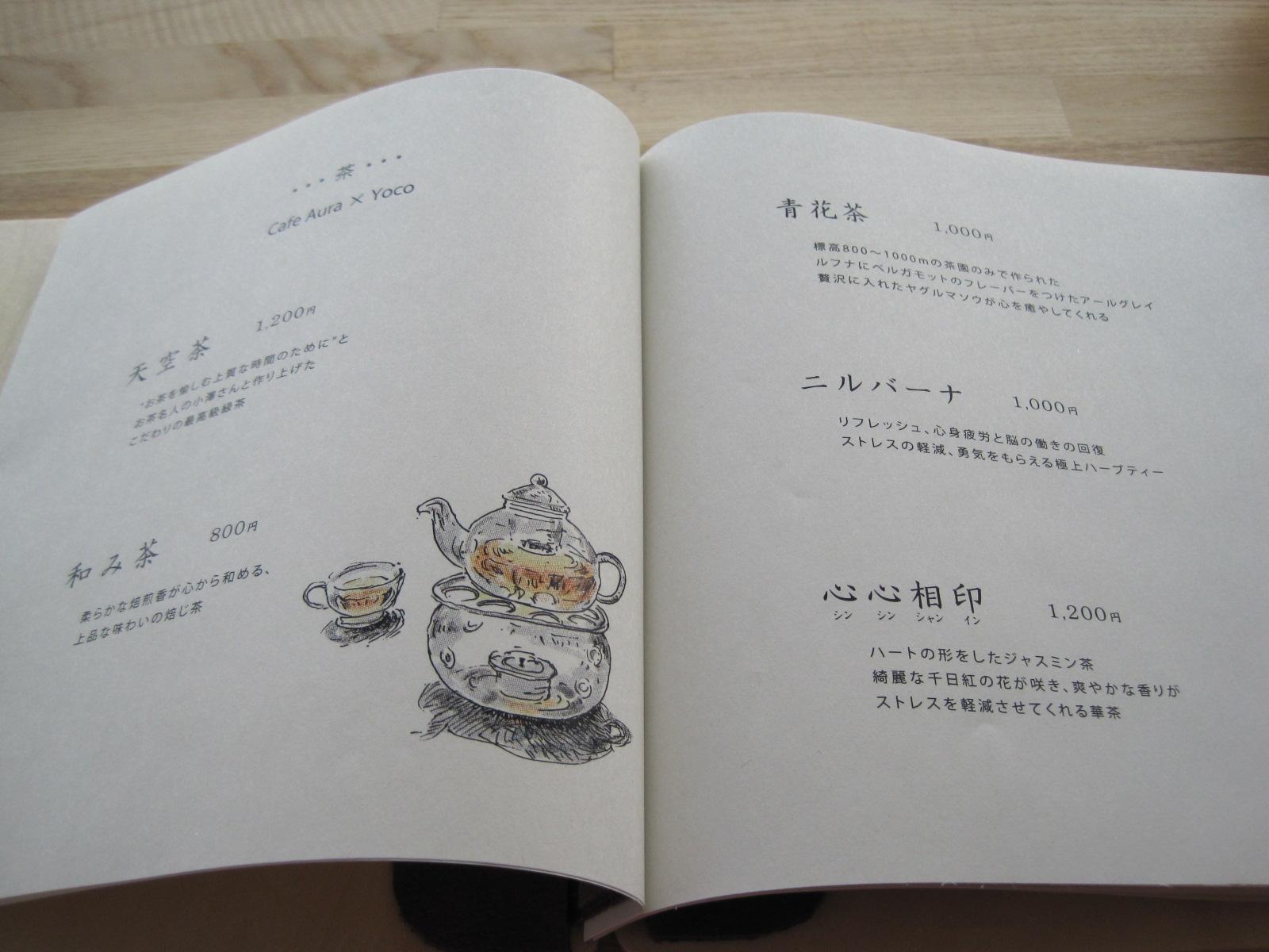 天空のカフェ・アウラ~Cafe Aura <閉店>_f0236260_14185095.jpg
