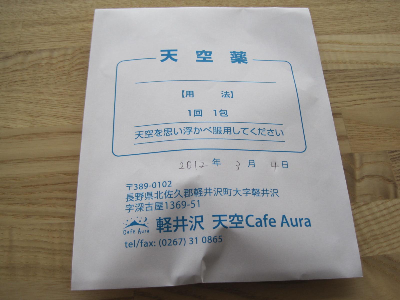 天空のカフェ・アウラ~Cafe Aura <閉店>_f0236260_14232595.jpg