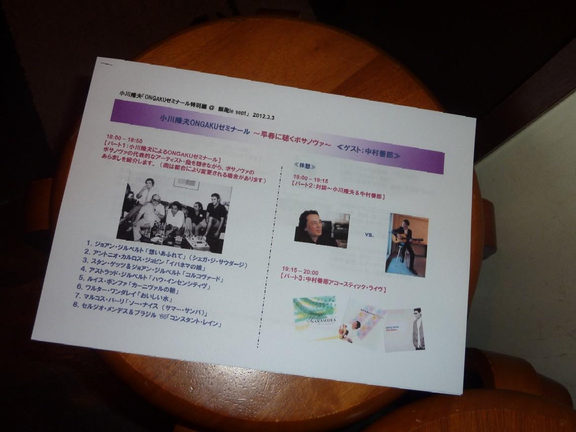 2012-03-05 「ONゼミ 番外編」も無事終了_e0021965_051202.jpg