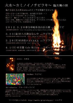 2012.3.26 (月)  火水 ~ カミノイノチビラキ ~ 臨月舞の旅_a0252768_1823542.jpg