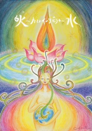 2012.3.26 (月)  火水 ~ カミノイノチビラキ ~ 臨月舞の旅_a0252768_182514.jpg