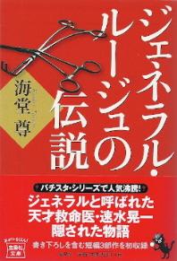 『ジェネラル・ルージュの伝説』 海堂尊_e0033570_23213352.jpg