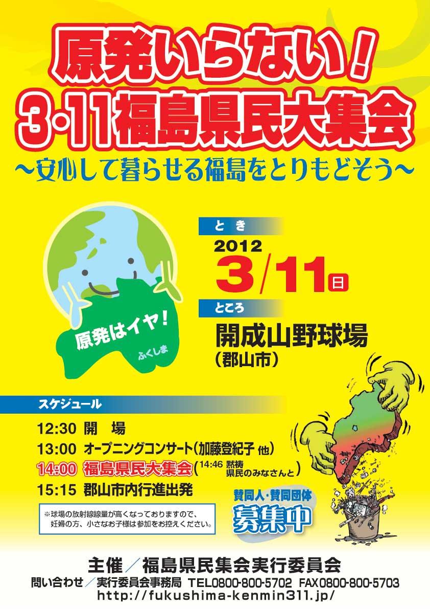 「原発いらない!3・11福島県民大集会」へ参加しましょう!岡山からワゴン車を出します。_a0238678_10311358.jpg