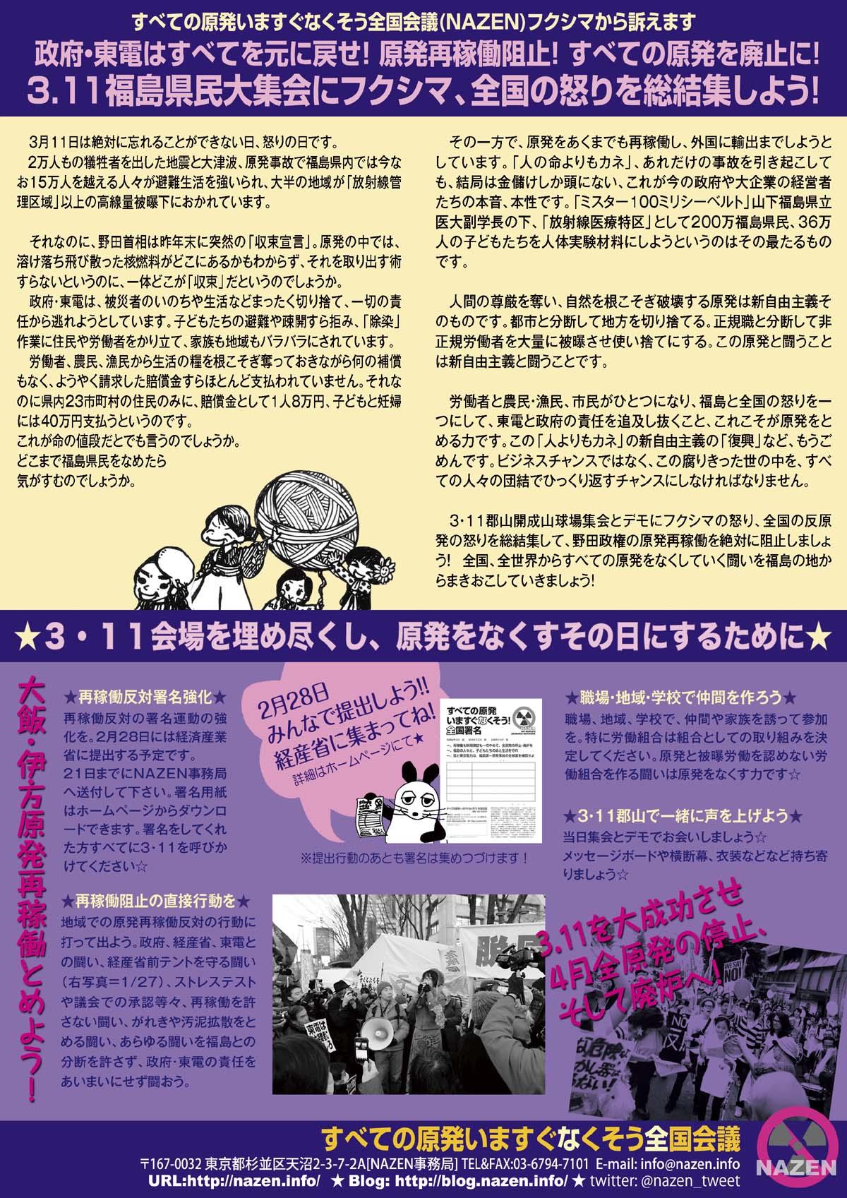 「原発いらない!3・11福島県民大集会」へ参加しましょう!岡山からワゴン車を出します。_a0238678_10311668.jpg