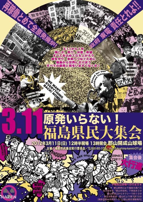 「原発いらない!3・11福島県民大集会」へ参加しましょう!岡山からワゴン車を出します。_a0238678_10311889.jpg