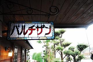 カフェ・ロッジ パルチザン_f0198684_20192552.jpg