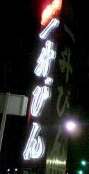 b0035391_22121258.jpg