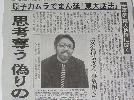 日本を蝕む「東大話法」!:安冨歩・東大教授に聞く「東大話法」_e0171614_14535397.jpg