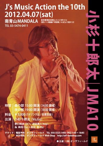 小杉十郎太『J\'s Music Action the 10th』開催~!_b0050927_1110829.jpg