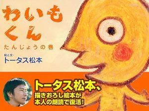 トータス松本原作アニメ わいもくん_e0025035_2335353.jpg
