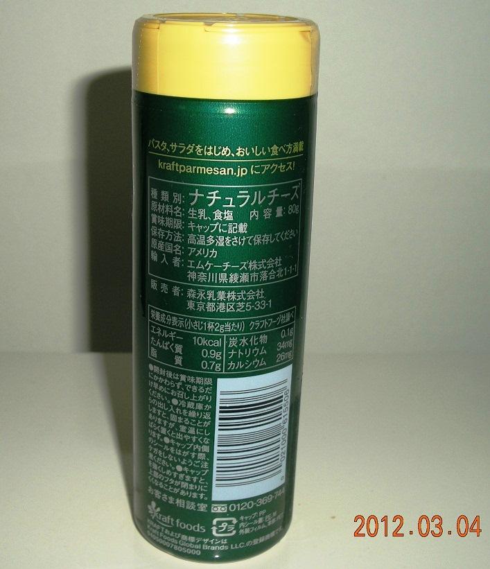 消費者庁と食品表示(一元化、偽装表示、不正表示、食品表示110番、パルメザンチーズ、食品添加物)_e0223735_1723854.jpg