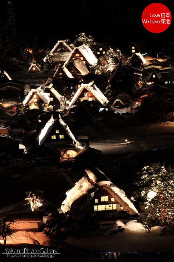 冬の高山、白川郷の合掌造り集落ライトアップ 09 ユネスコ世界遺産白川郷ライトアップ編_b0157849_0285376.jpg