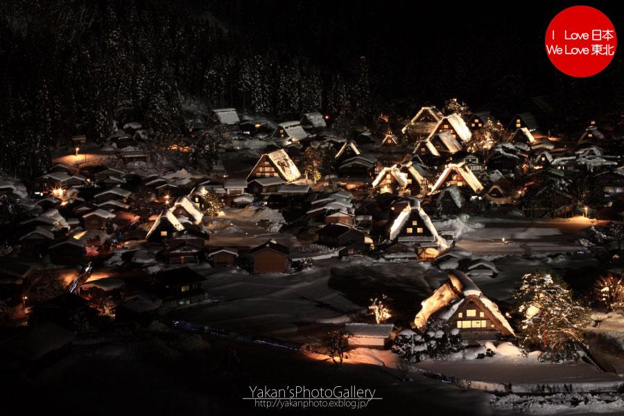 冬の高山、白川郷の合掌造り集落ライトアップ 09 ユネスコ世界遺産白川郷ライトアップ編_b0157849_0293233.jpg