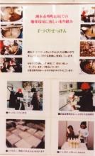 すもと生活学校【活動報告】_a0226881_15351179.jpg