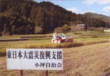 姫路市小坪地区生活会議【活動報告】_a0226881_15454033.jpg