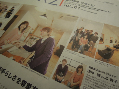 西日本新聞[カラーズ]_f0232994_636119.jpg