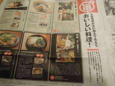 西日本新聞[カラーズ]_f0232994_6421052.jpg