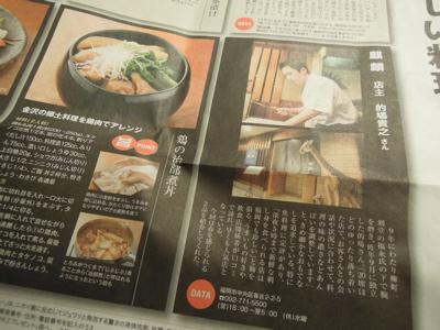 西日本新聞[カラーズ]_f0232994_6481397.jpg