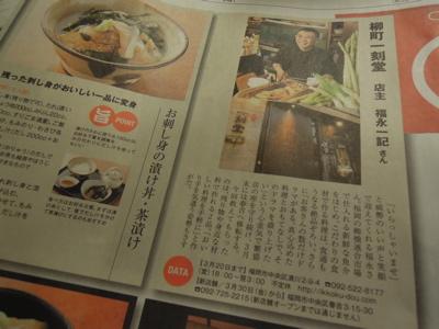西日本新聞[カラーズ]_f0232994_650326.jpg