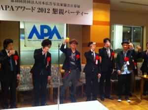 apaアワード2012 第40回 社 日本広告写真家協会公募展表彰式 写真家
