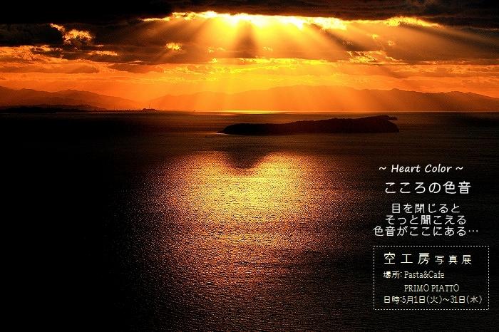 <告知>こころの色音写真展 IN 香川 (5/3~5/31) 開催日変更についてのお知らせ_c0247313_2312491.jpg