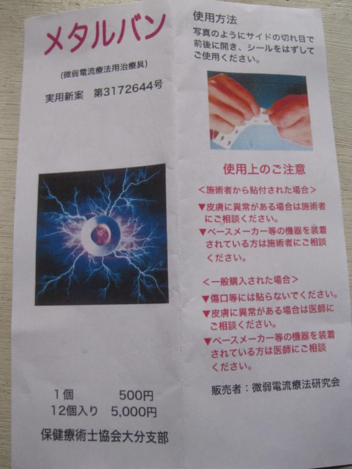 「メタルバン」来ました☆_a0125419_17184214.jpg