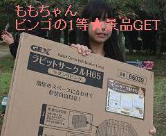 秋のうんぽ会レポート_b0073753_1385183.jpg