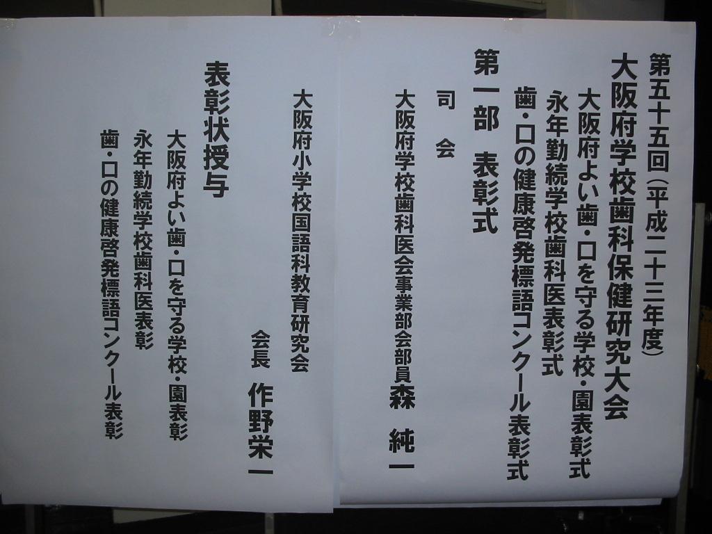 大阪府よい歯、口を守る学校・園表彰!_b0119466_2337655.jpg
