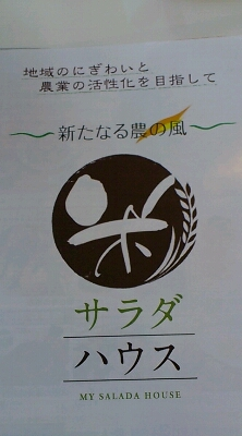 農家レストラン_f0210571_1139296.jpg